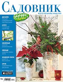Журнал Садовник
