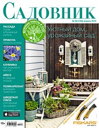 журнал Садовник апрель 2015; садовник журнал