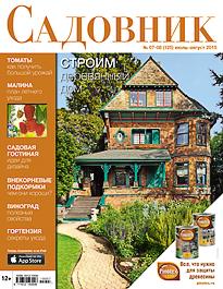 Журнал Садовник июль-август 2015