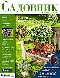 Журнал Садовник 09 (126) сентябрь 2015