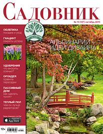 """Журнал """"Садовник"""" октябрь 2015"""