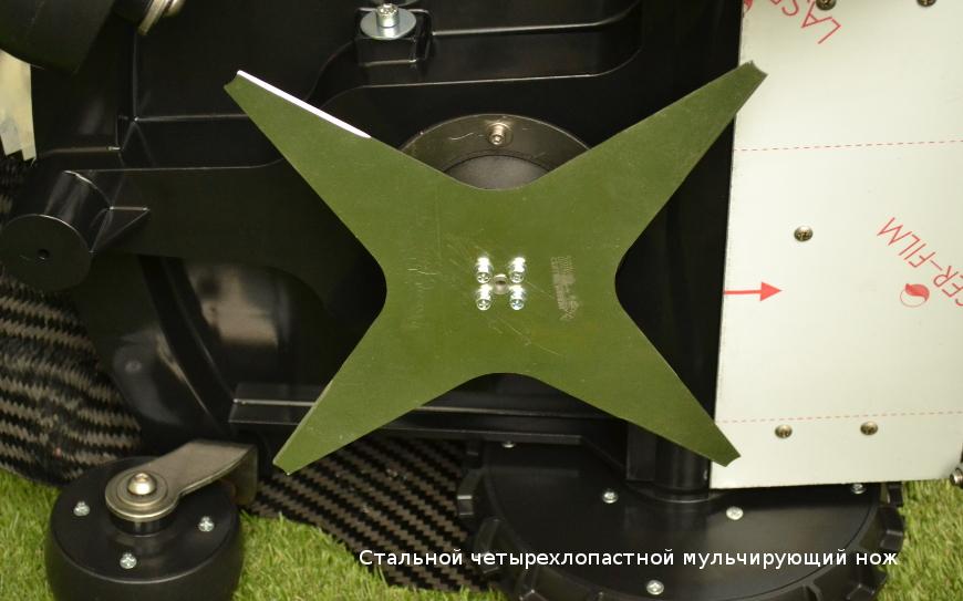 Робот-газонокосилка, мульчирующий нож