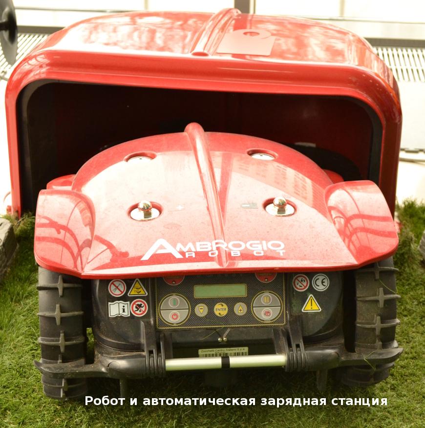 Робот-косилка и зарядная станция