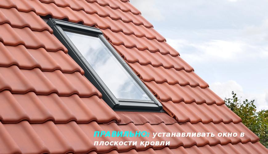 Ошибки при монтаже мансардных окон